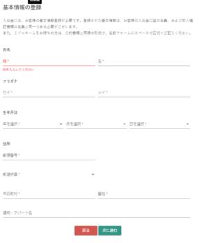 基本情報の登録画面