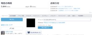 マイページ画面