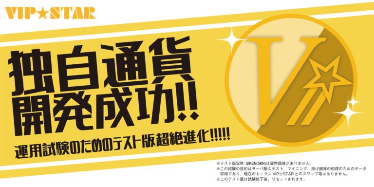 VIPSTARコインの広告