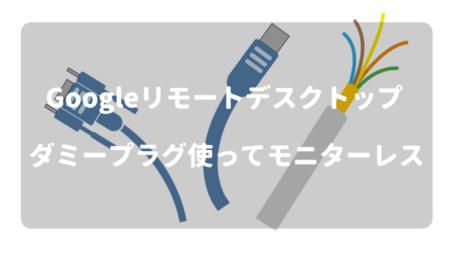chromeリモートデスクトップアイキャッチ