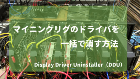 DisplayDriverUninstaller