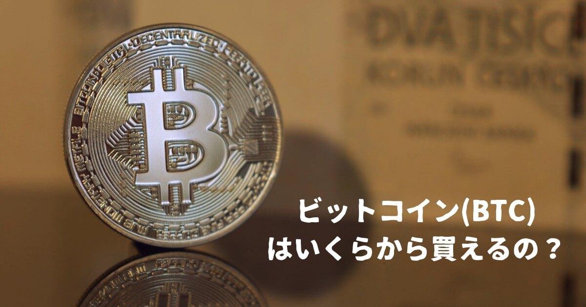 ビットコイン(BTC)はいくらから買えるの?