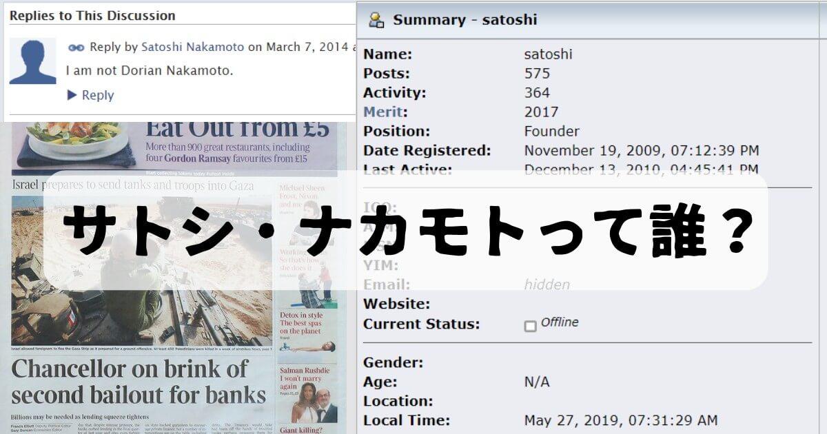 サトシ・ナカモト(Satoshi Nakamoto)って誰?