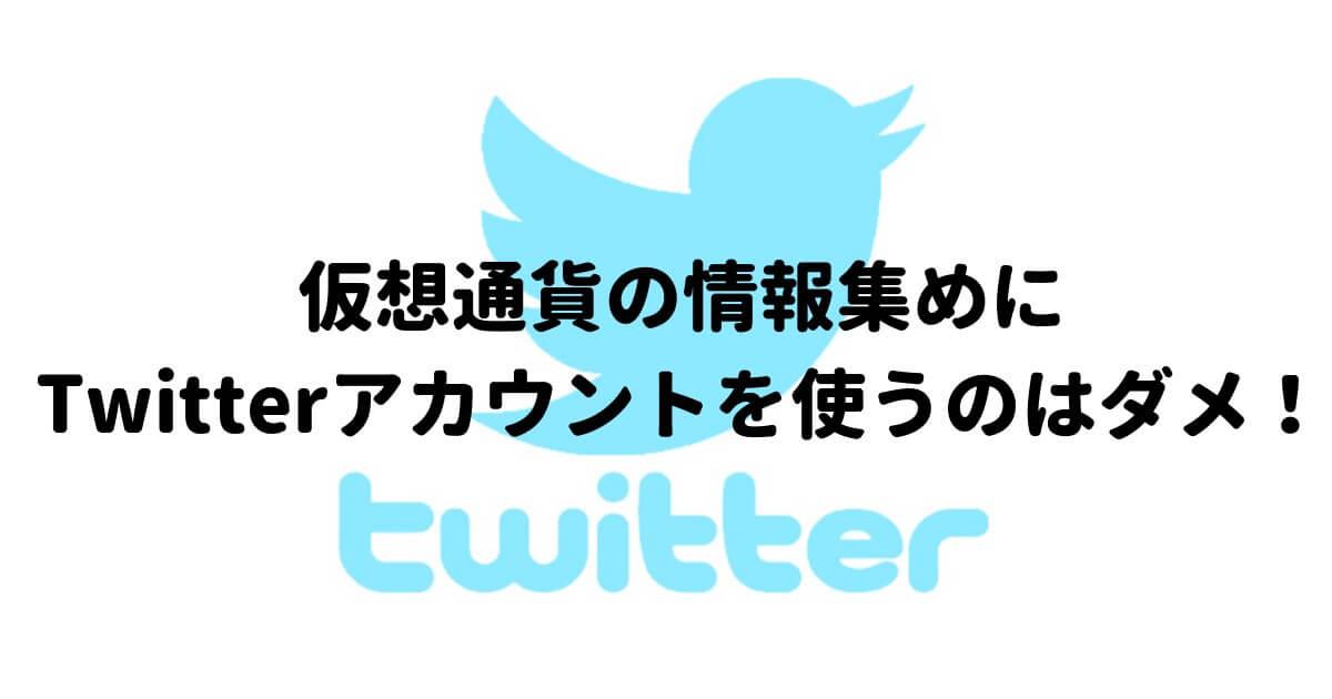 仮想通貨の情報集めにTwitterアカウントを使うのはダメ!