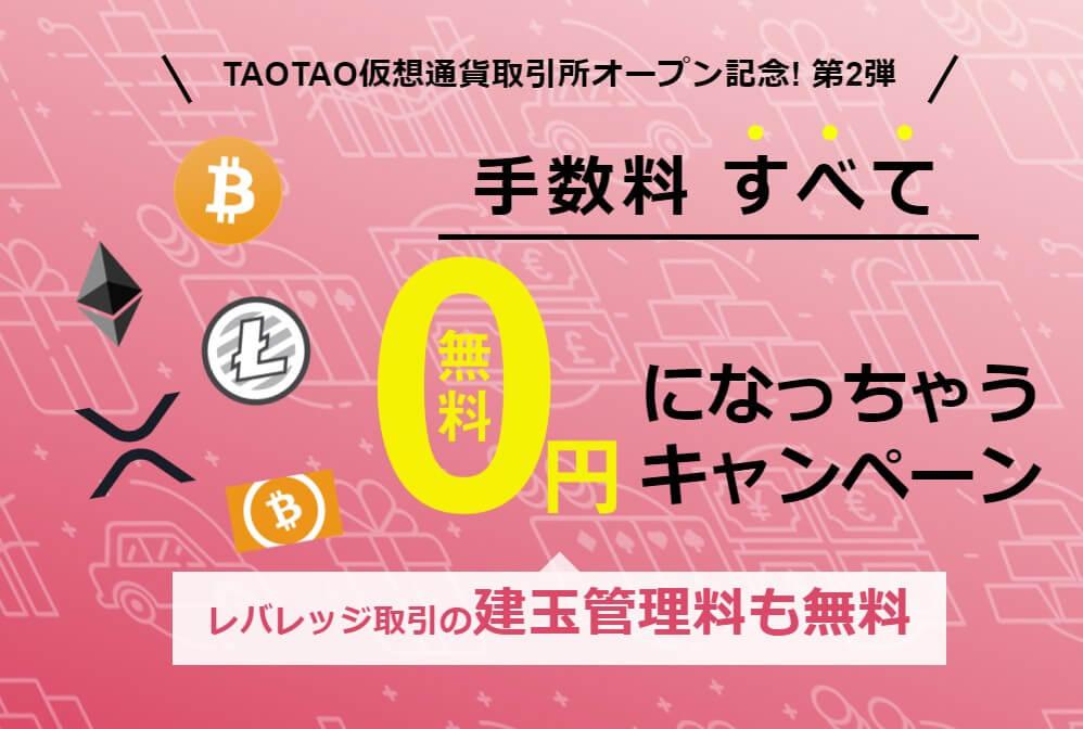 仮想通貨取引所タオタオ(taotao